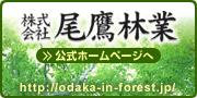 株式会社尾鷹林業